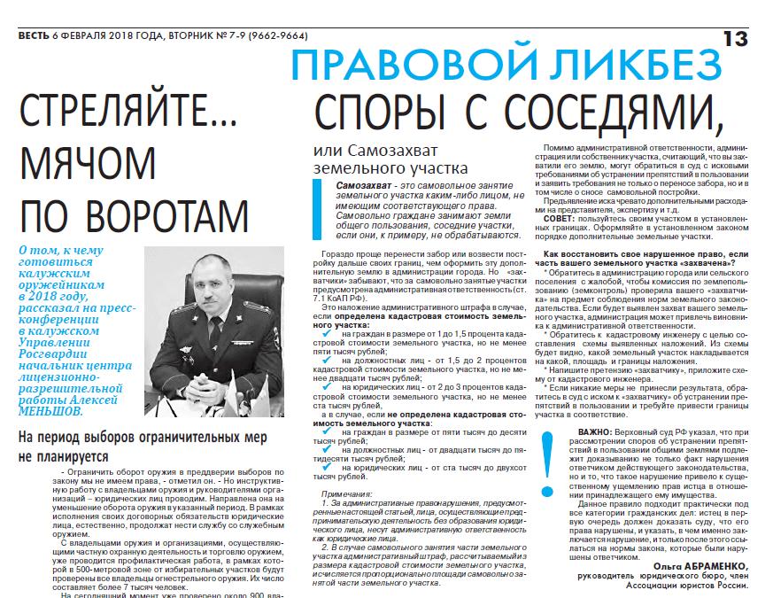"""Газета  """"Весть"""" опубликовала статью """"Споры с соседями""""."""