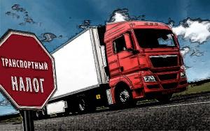 транспортный налог 1