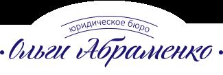Юридическое Бюро Ольги Абраменко
