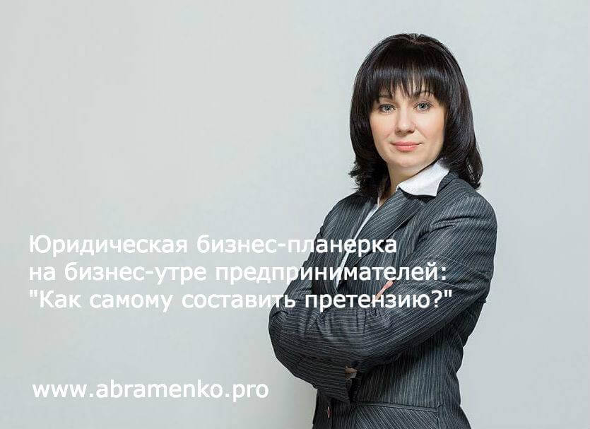 Юридическая бизнес-планерка с Ассоциаций предпринимателей Калужской области.