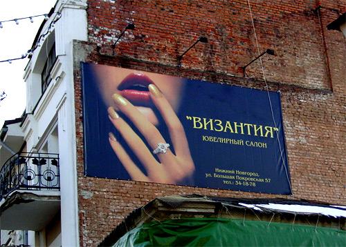 Отличие Рекламы от Вывески.
