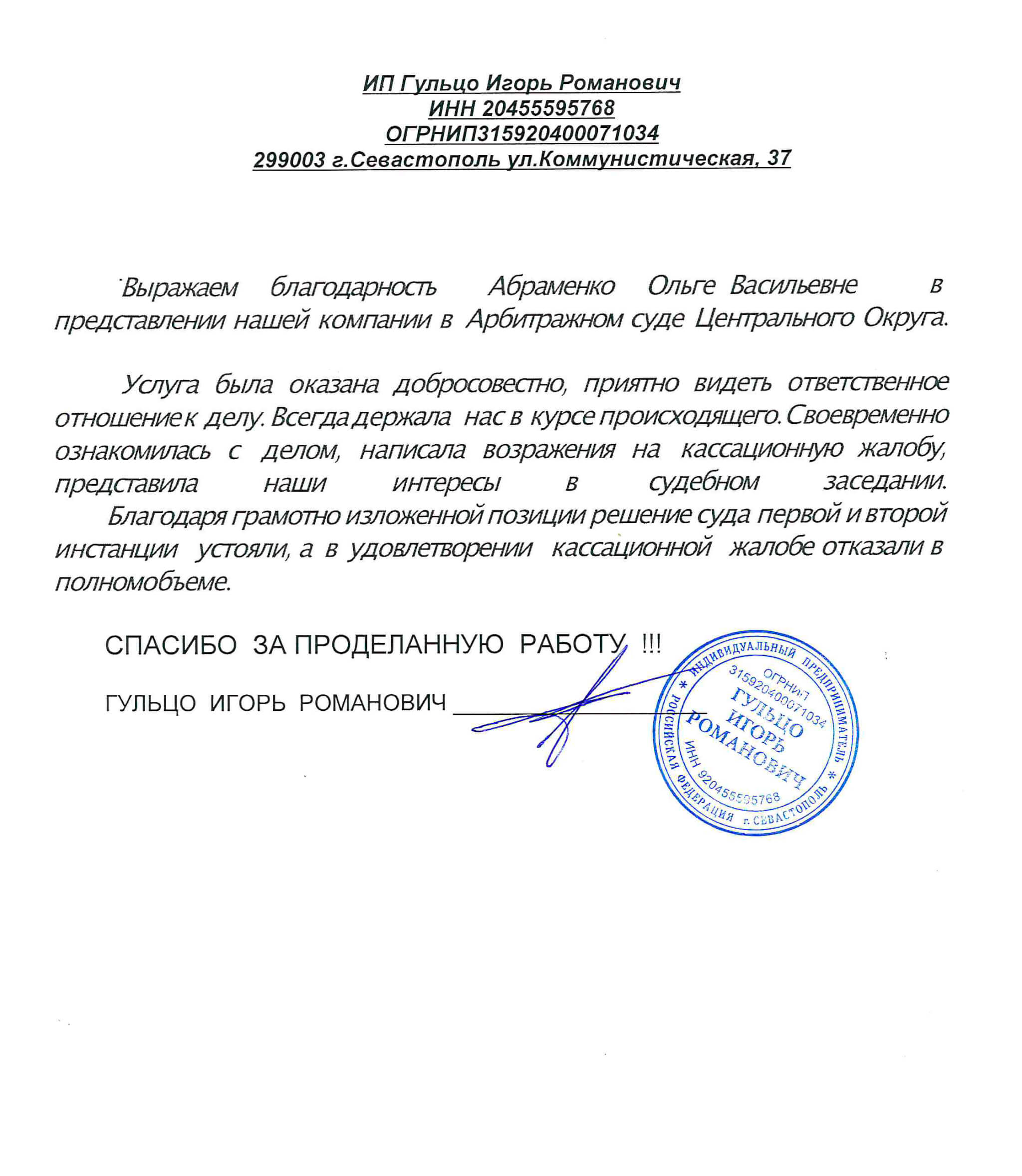 ИП Гульцо Игорь Романович