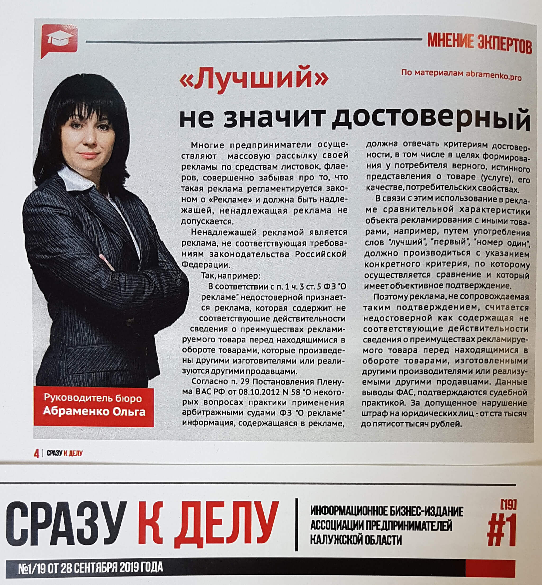 Вышла публикация Ольги Абраменко, в информационном бизнес-издании Ассоциации предпринимателей Калужской области «Сразу к делу».