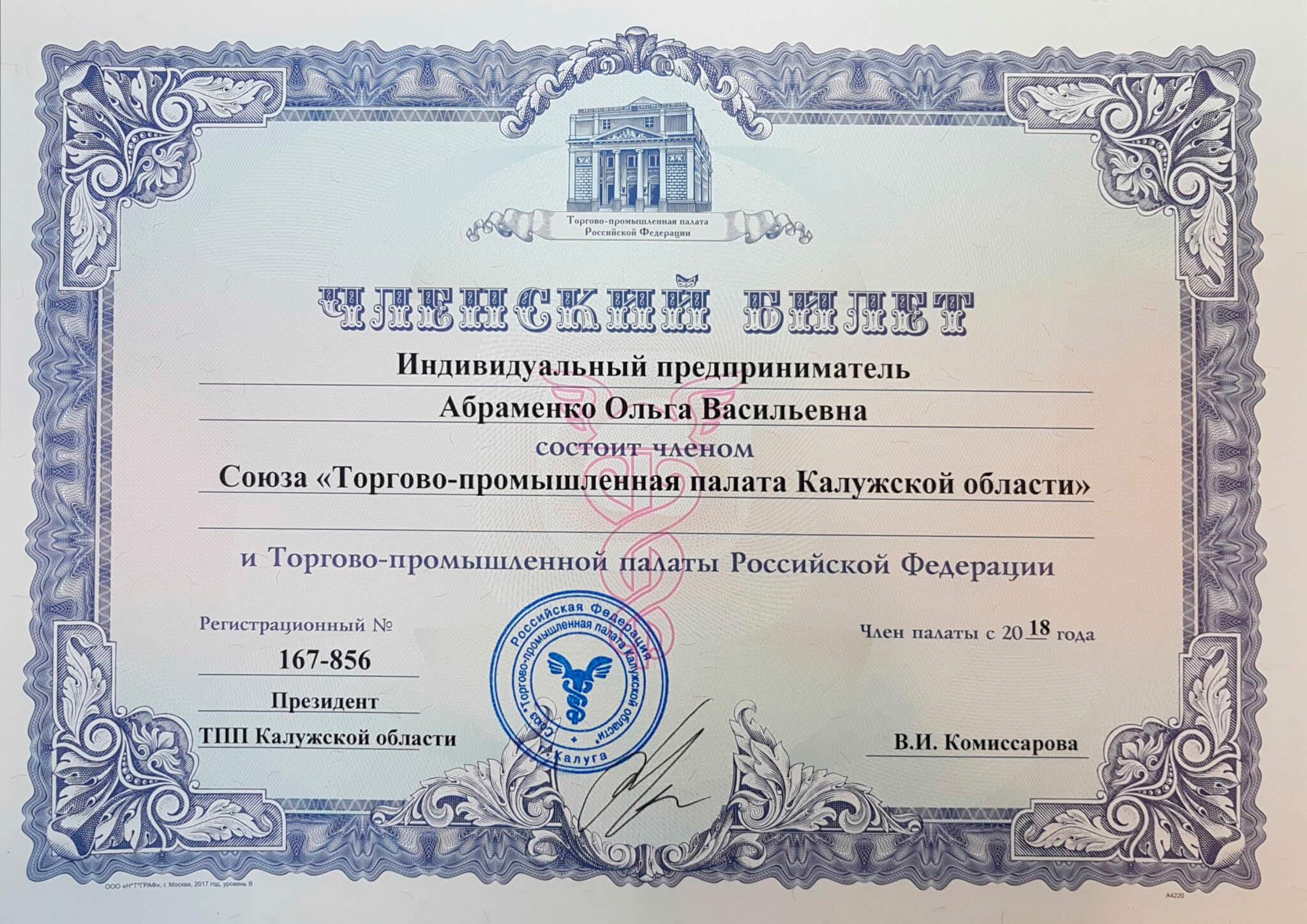 26 октября 2018 года состоялось для меня знаковое событие, я стала участником «Торгово- промышленной палаты Калужской области».