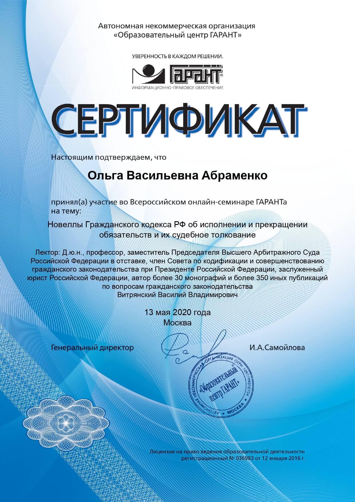Новеллы Гражданского кодекса РФ об исполнении и прекращении обязательств и их судебное толкование